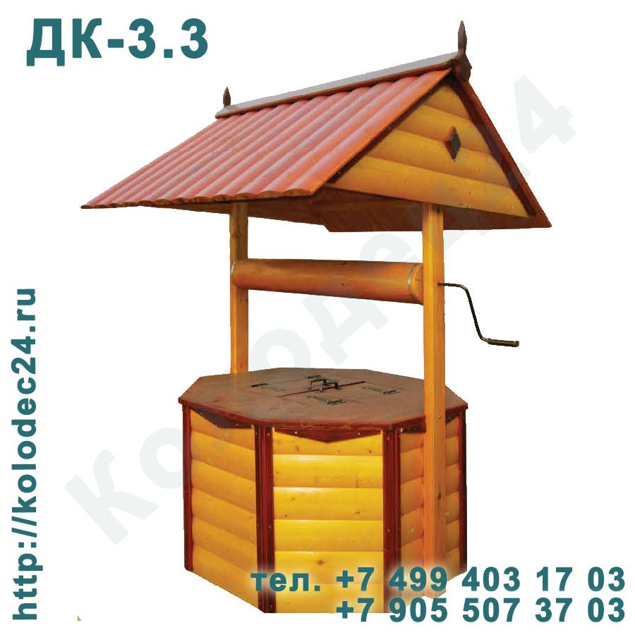 Домик на колодец серия ДК-3.3