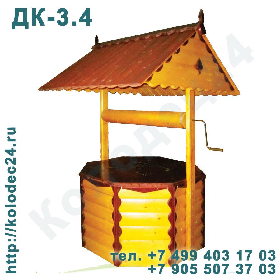Домик на колодец серия ДК-3.4