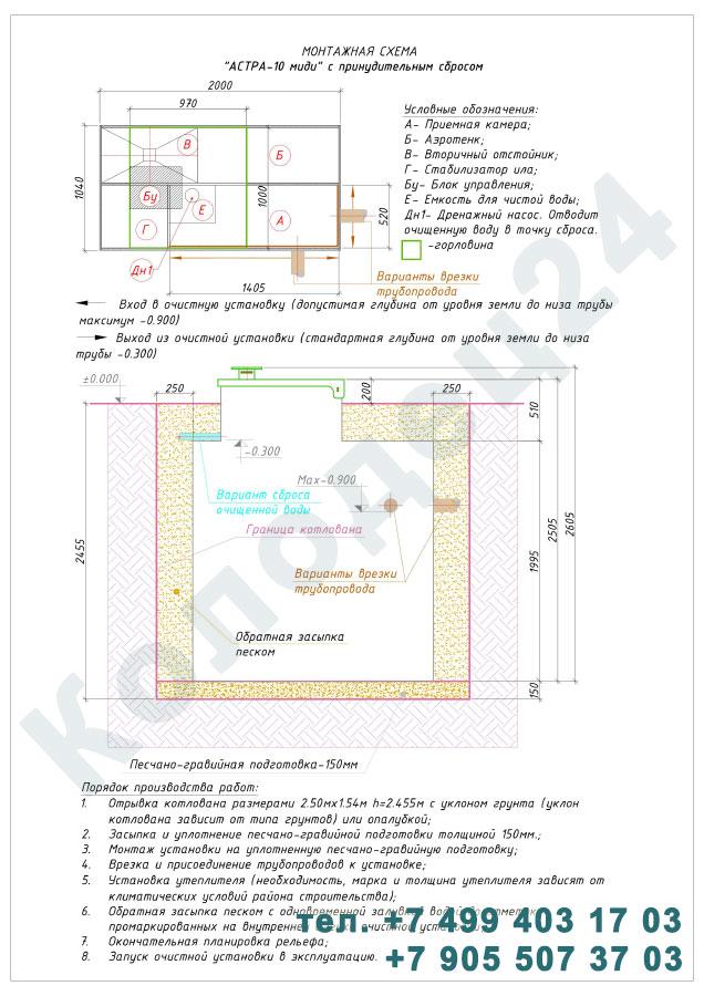 Монтажная схема септик Юнилос Астра 10 Миди Пр