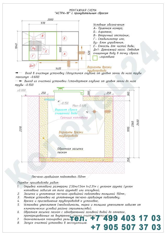 Монтажная схема септик Юнилос Астра 10 Пр