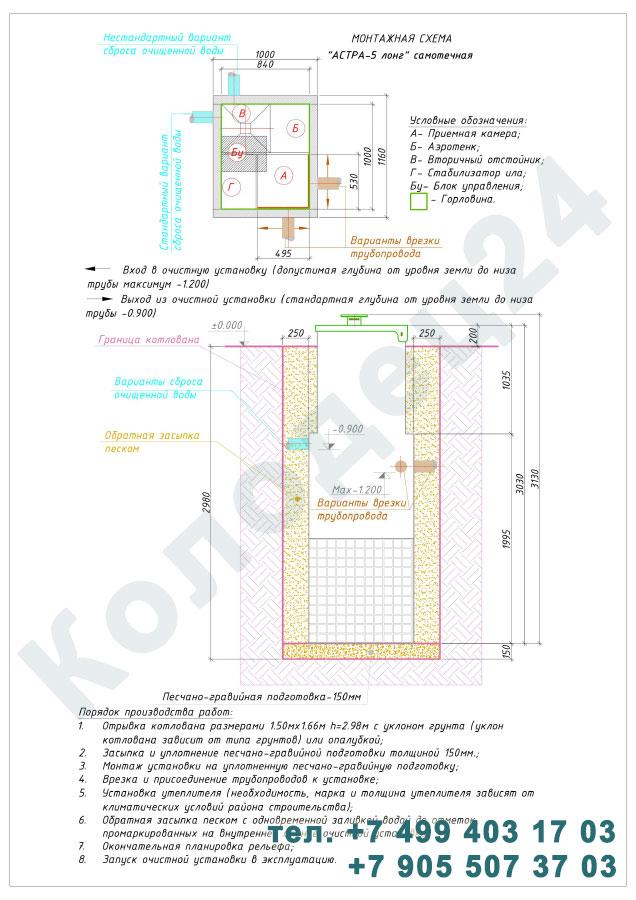 Монтажная схема септик Юнилос Астра 5 Лонг