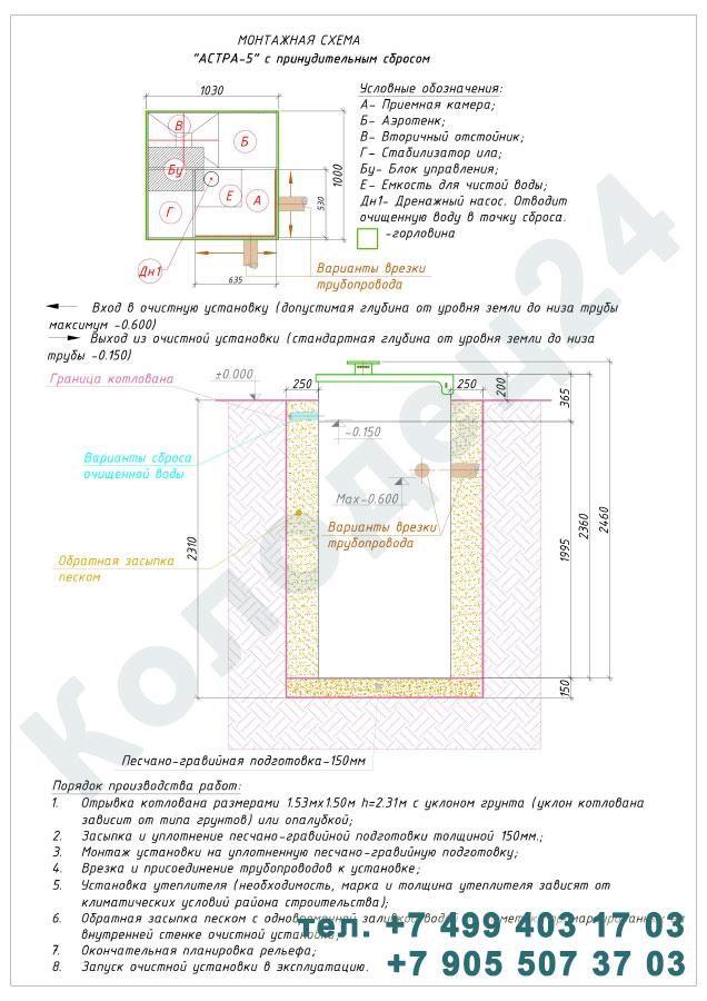 Монтажная схема септик Юнилос Астра 5 Пр