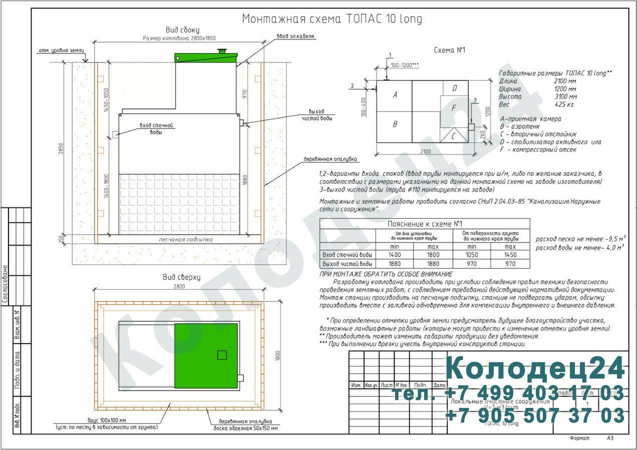 Монтажная схема септик Топас 10 Long