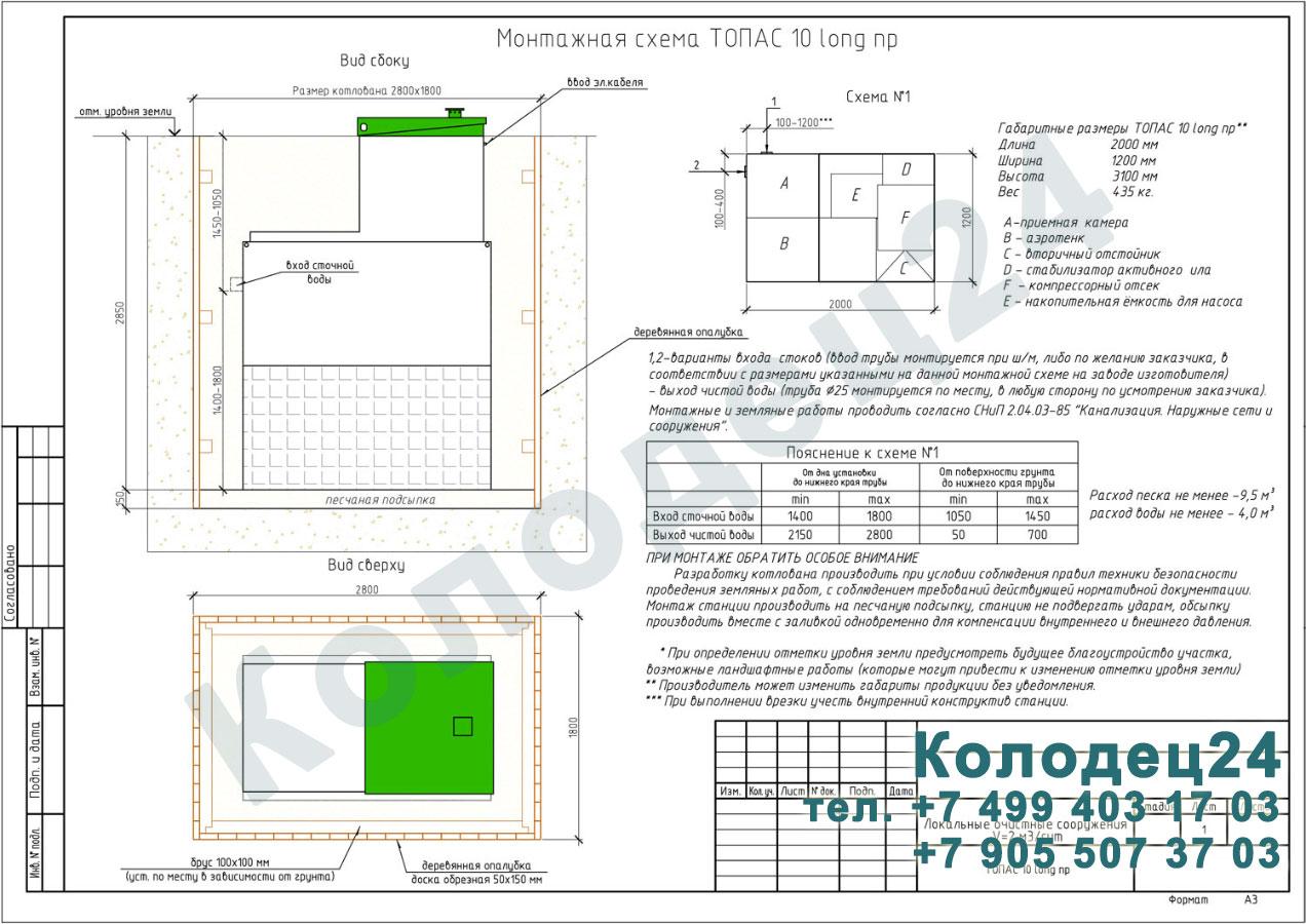 Монтажная схема септик Топас 10 Long Пр