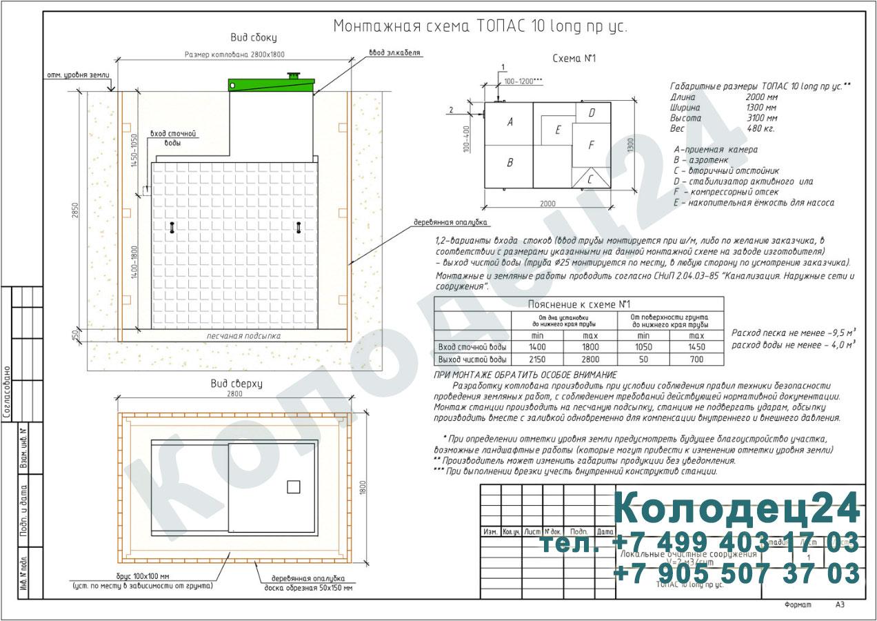 Монтажная схема септик Топас 10 Long Пр Ус