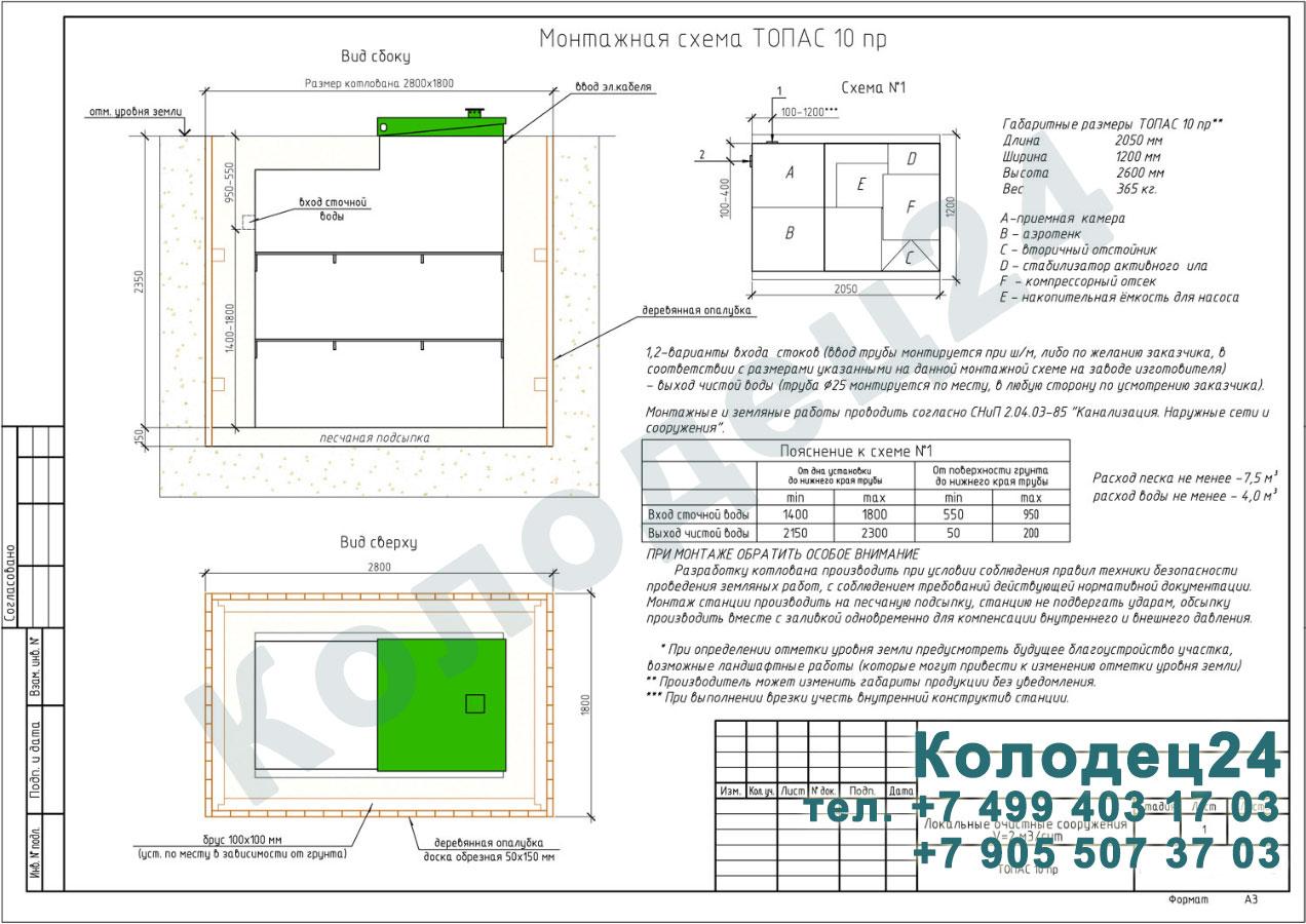 Монтажная схема септик Топас 10 Пр