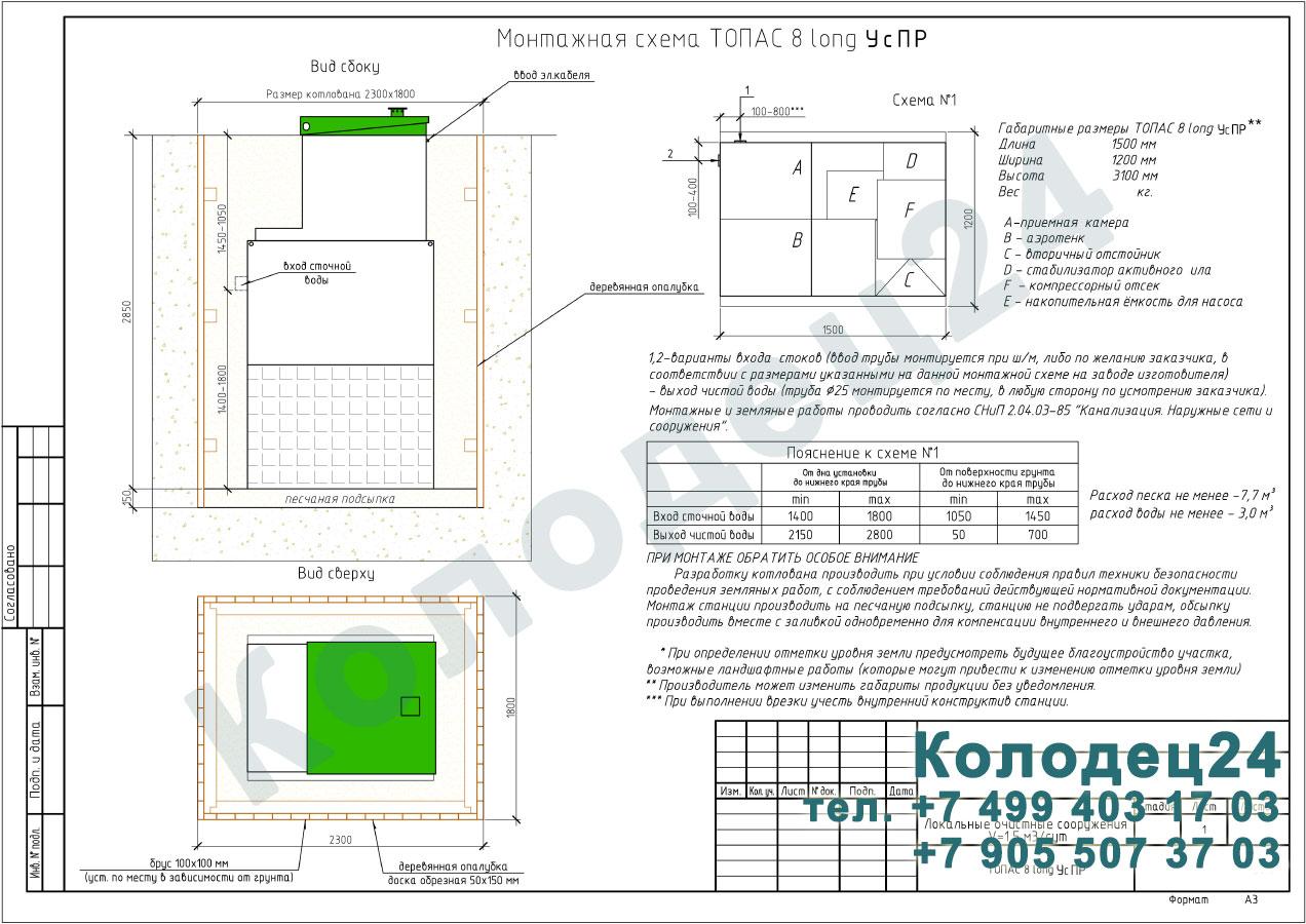 Монтажная схема септик Топас 8 Long Пр Ус