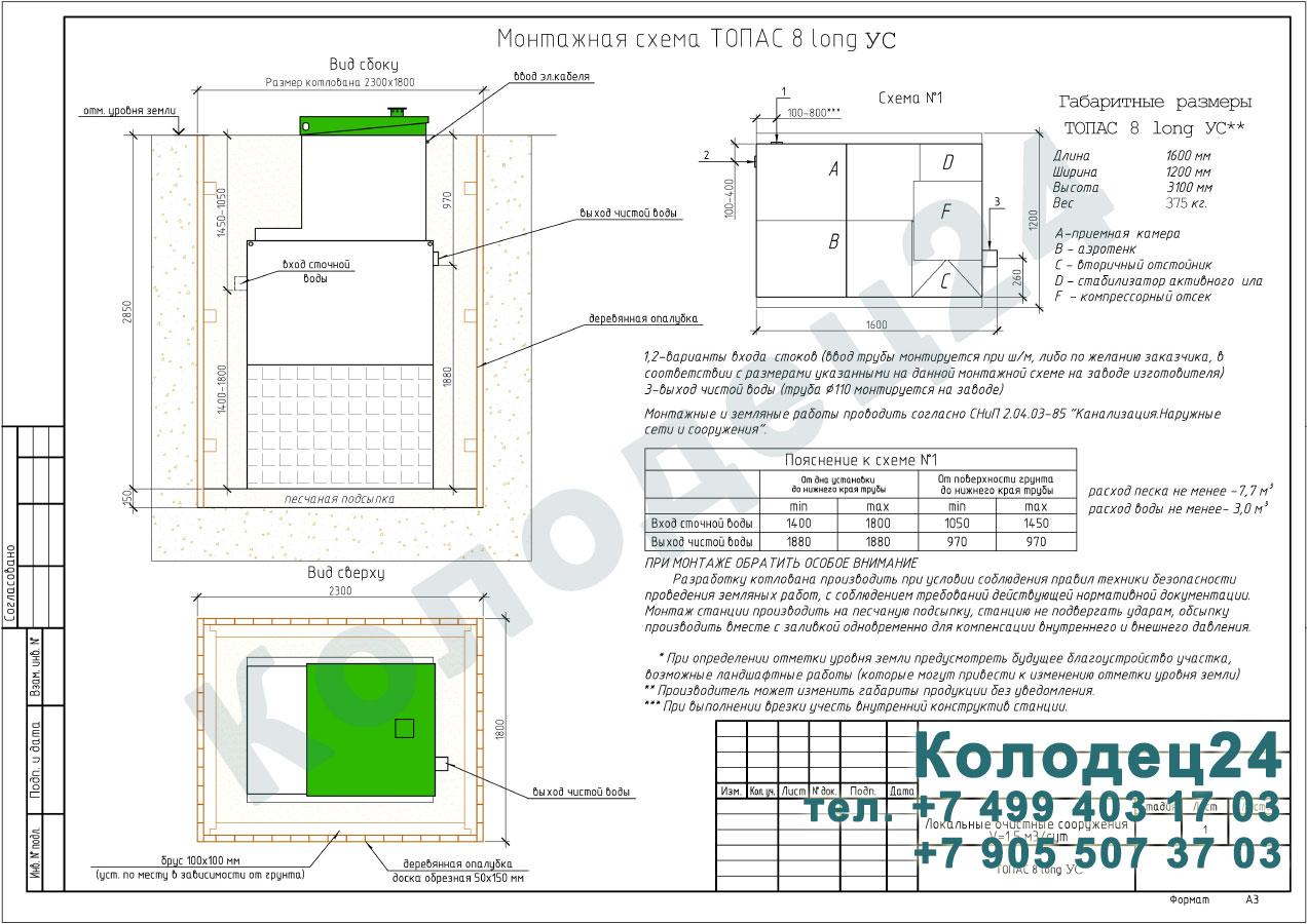 Монтажная схема септик Топас 8 Long Ус