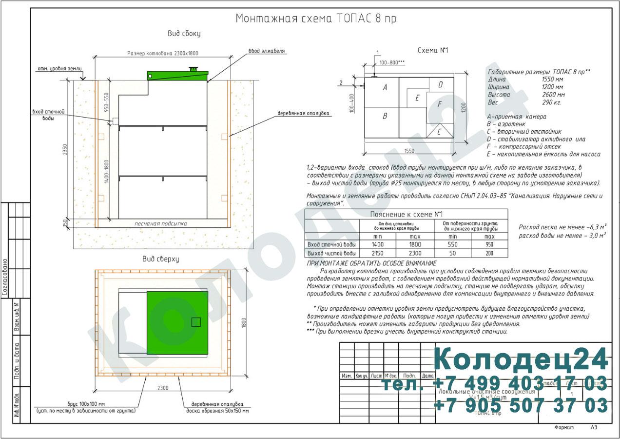 Монтажная схема септик Топас 8 Пр