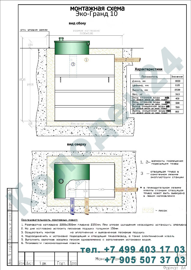 Монтажная схема септик Эко-Гранд (Тополь) 10