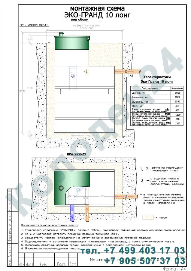 Монтажная схема септик Эко-Гранд (Тополь) 10 Лонг