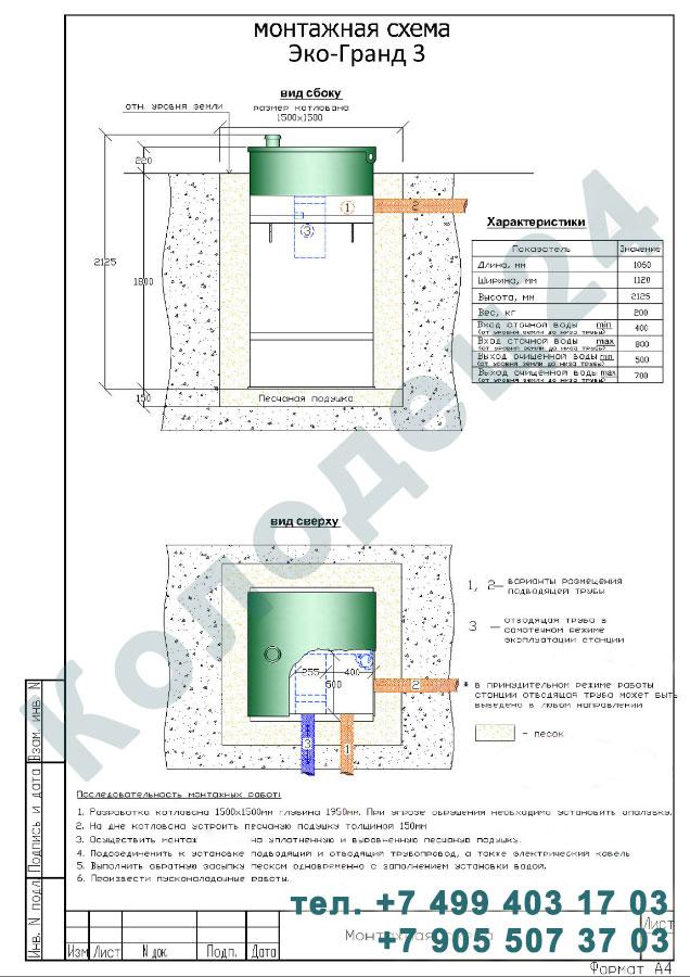 Монтажная схема септик Эко-Гранд (Тополь) 3