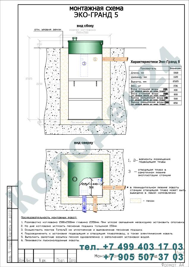 Монтажная схема септик Эко-Гранд (Тополь) 5