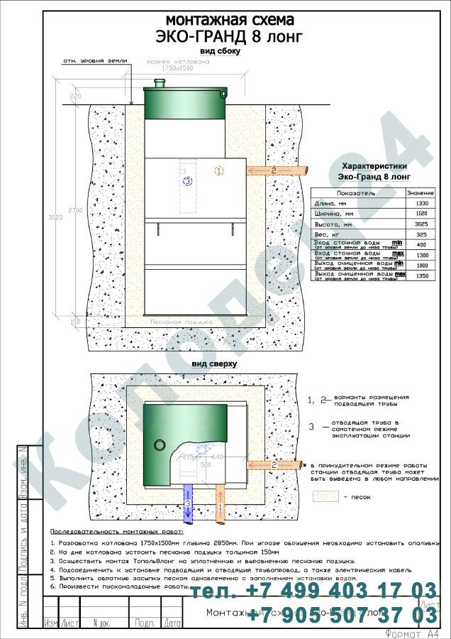 Монтажная схема септик Эко-Гранд (Тополь) 8 Лонг