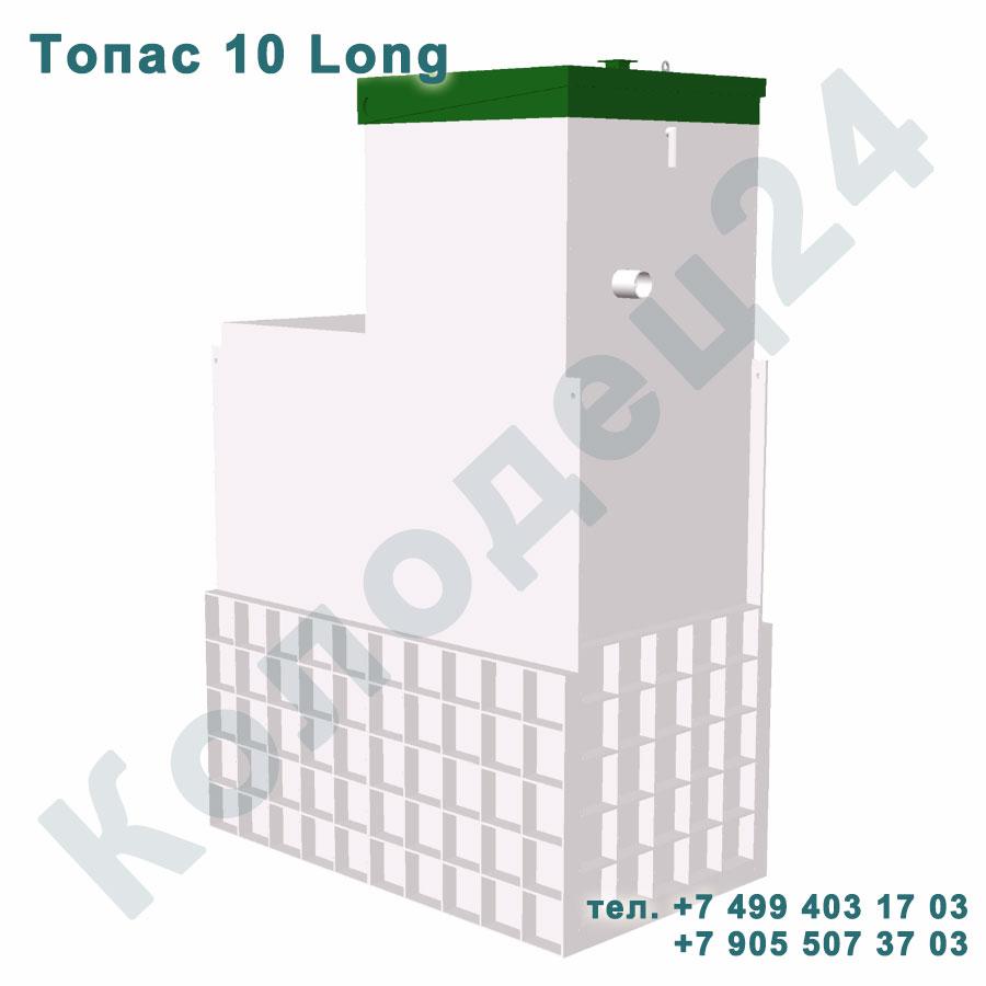 Септик Топас 10 Long