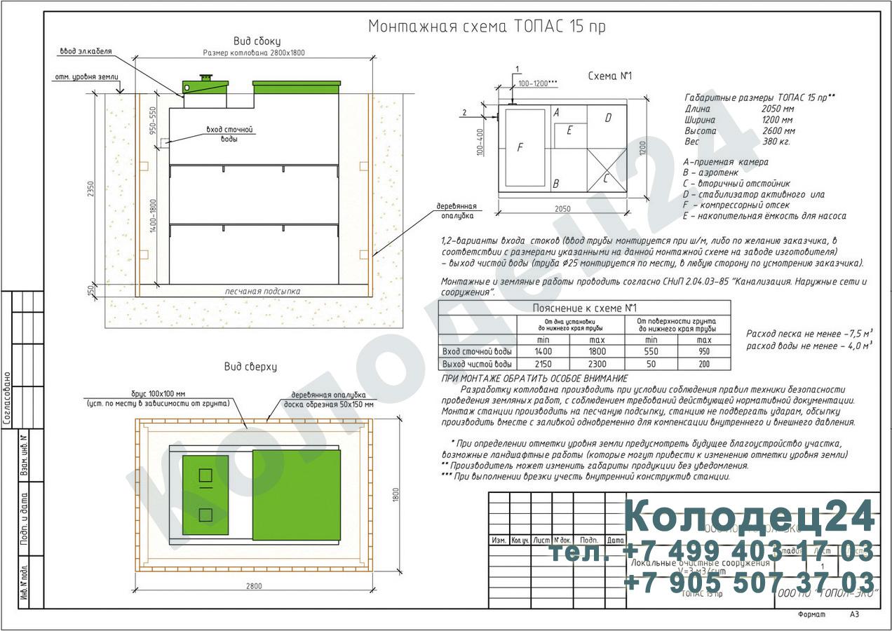 Монтажная схема септик Топас 15 Пр