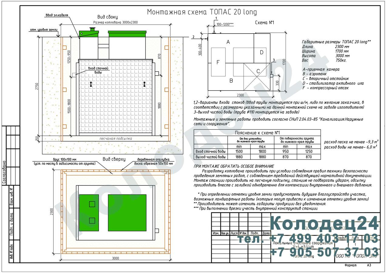 Монтажная схема септик Топас 20 long