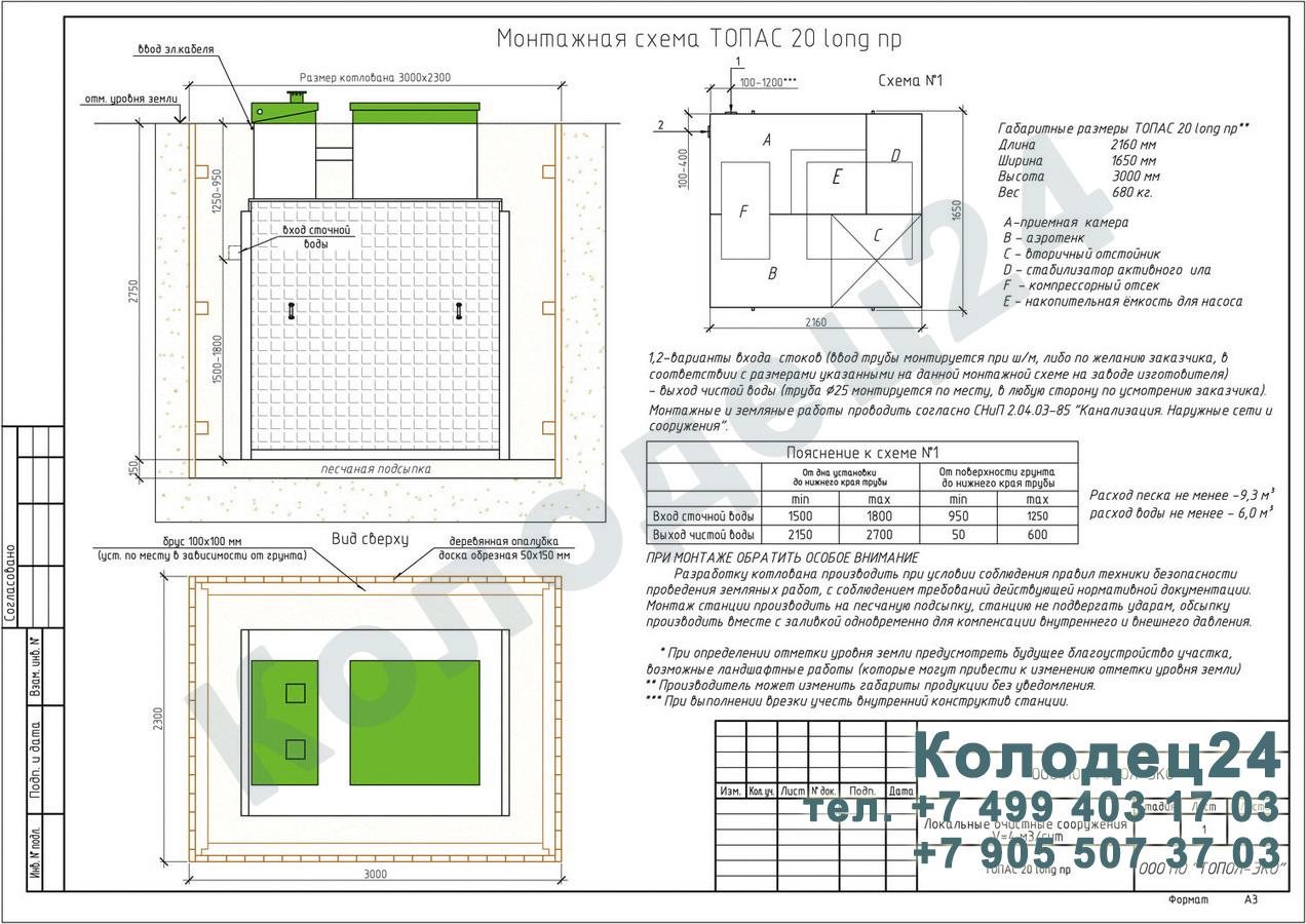 Монтажная схема септик Топас 20 long Пр