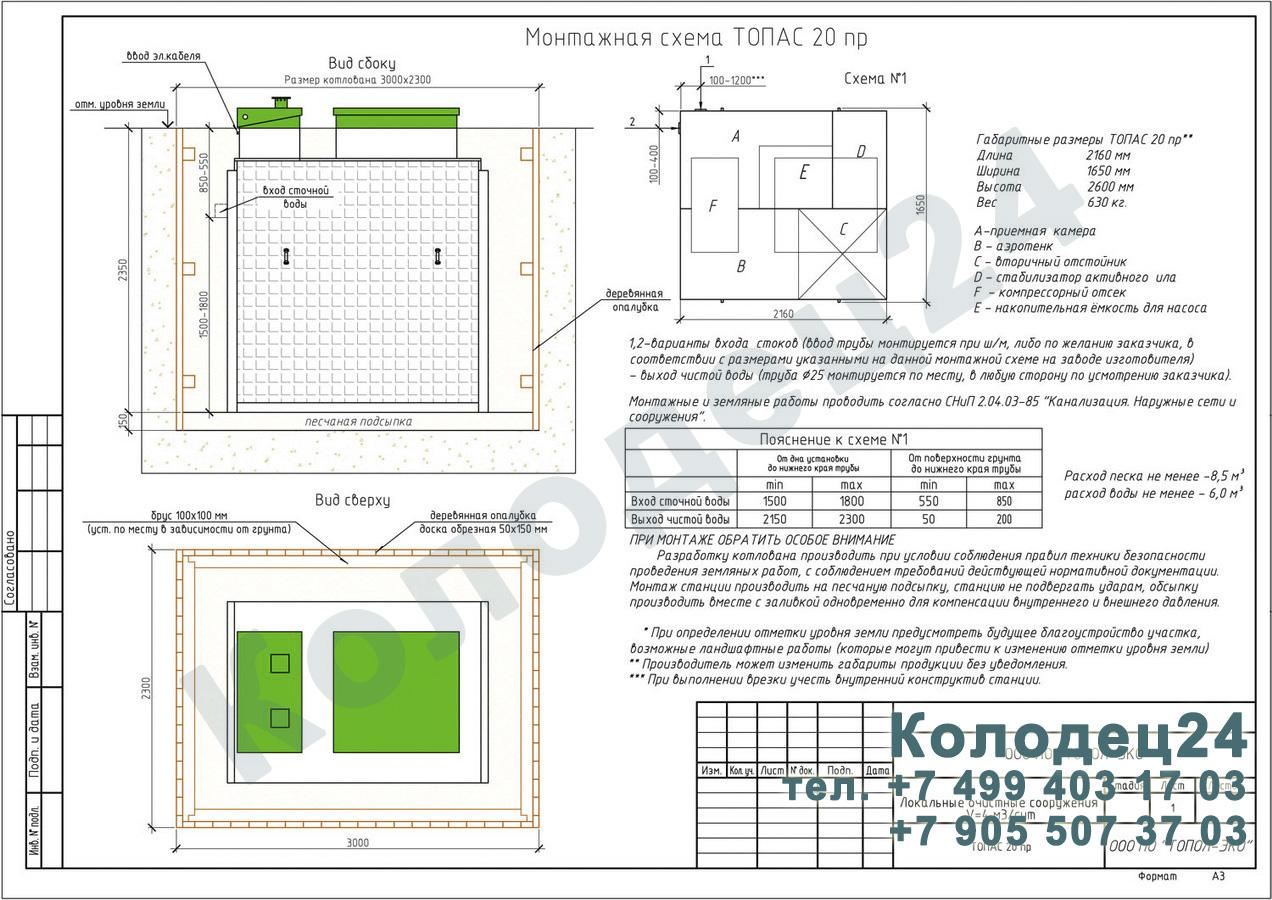 Монтажная схема септик Топас 20 Пр