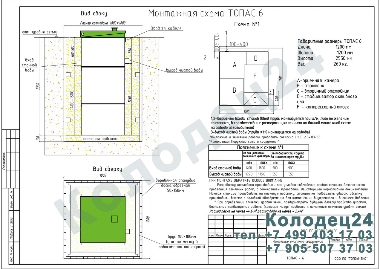 Монтажная схема септик Топас 6