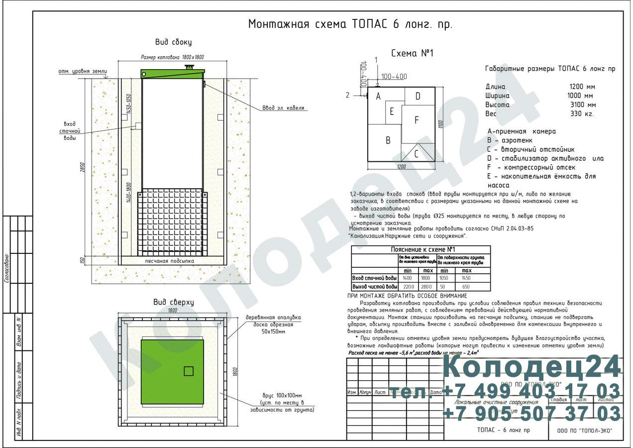 Монтажная схема септик Топас 6 Long Пр