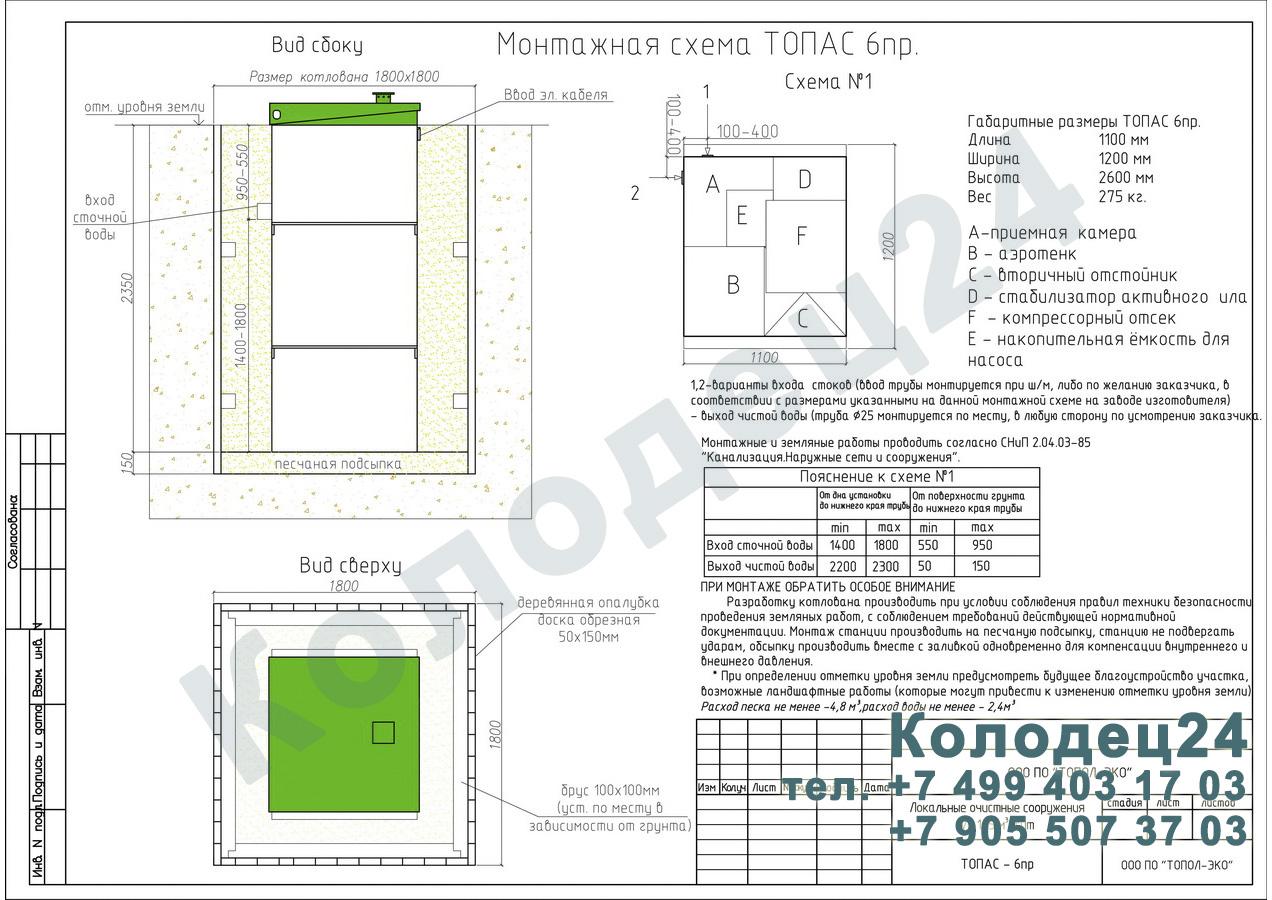 Монтажная схема септик Топас 6 Пр