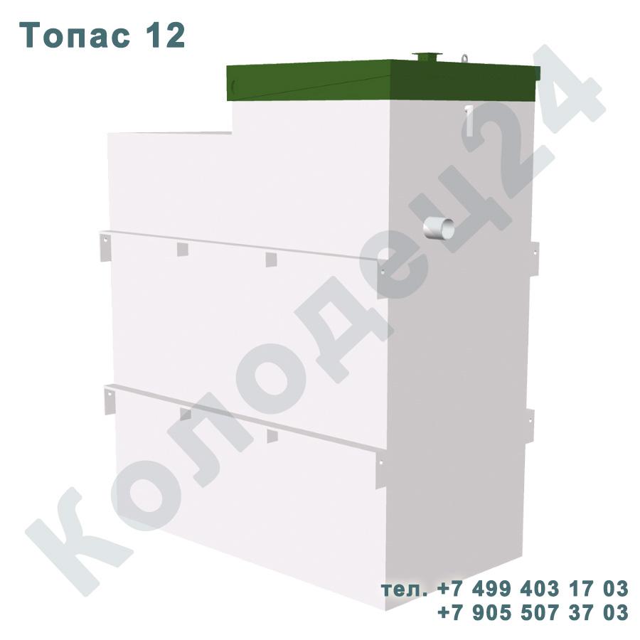 Септик Топас 12