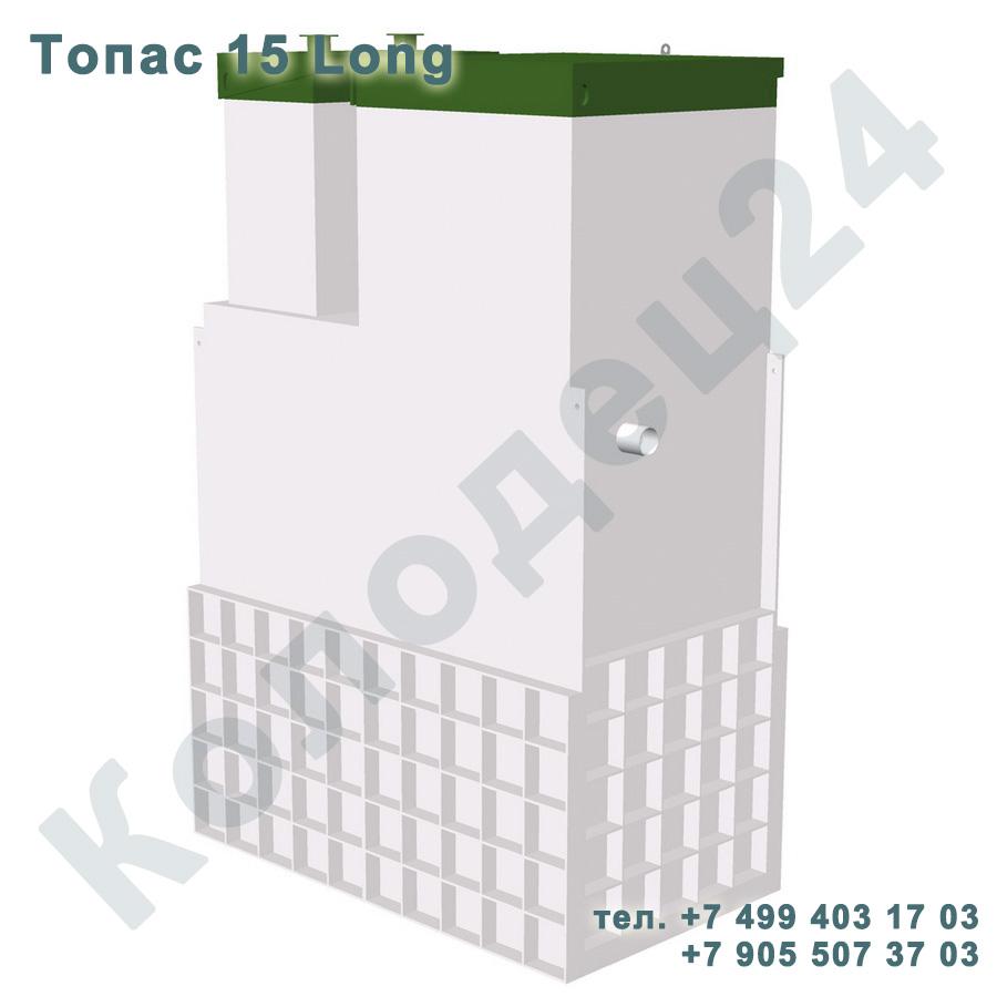 Септик Топас 15 Long