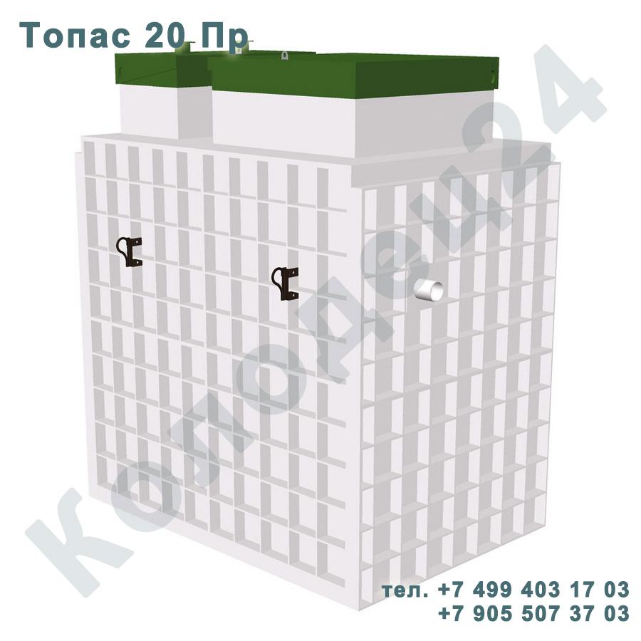 Септик Топас 20 Пр