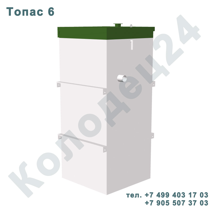 Септик Топас 6