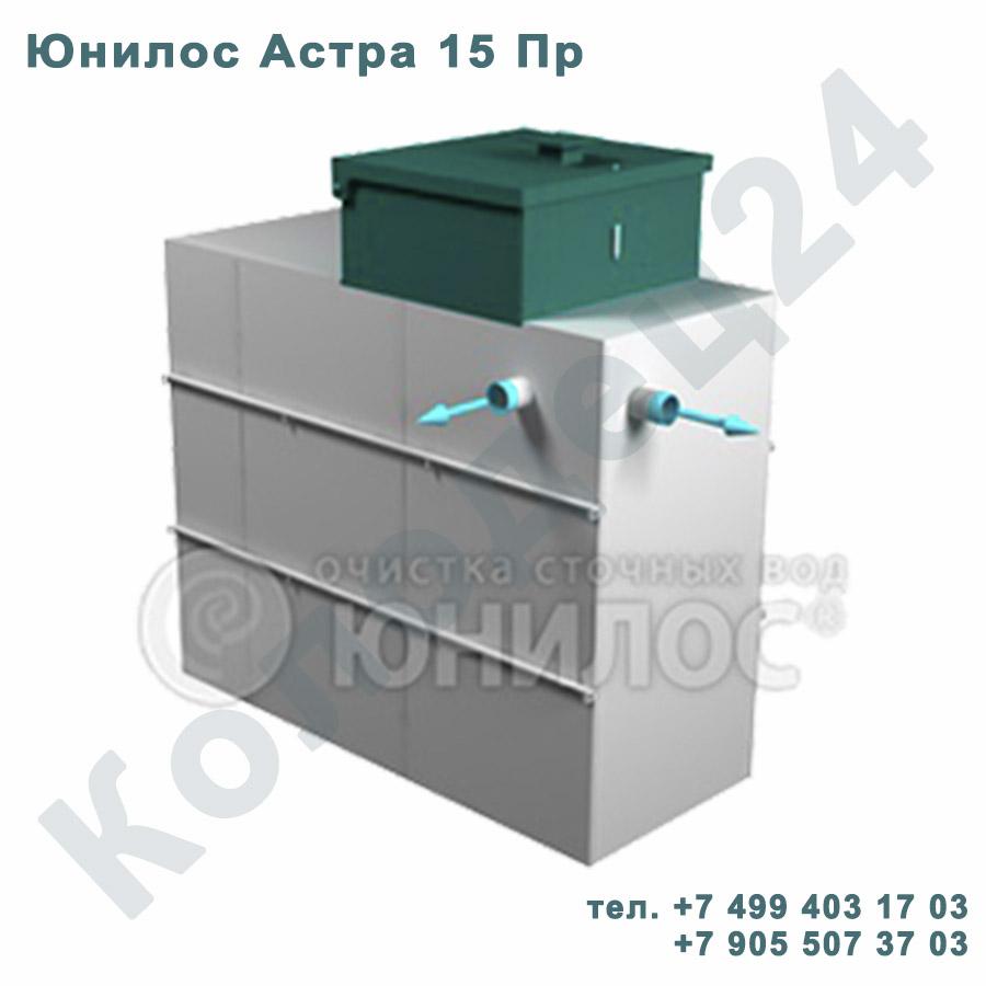 Септик Юнилос Астра 15 Пр