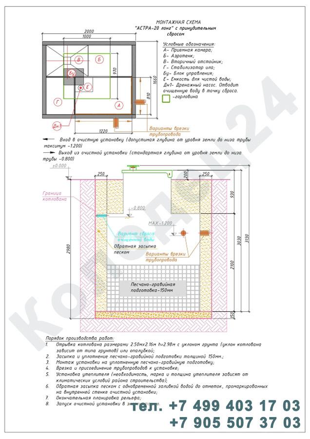 Монтажная схема септик Юнилос Астра 20 Лонг Пр