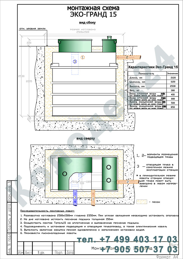 Монтажная схема септик Эко-Гранд (Тополь) 15