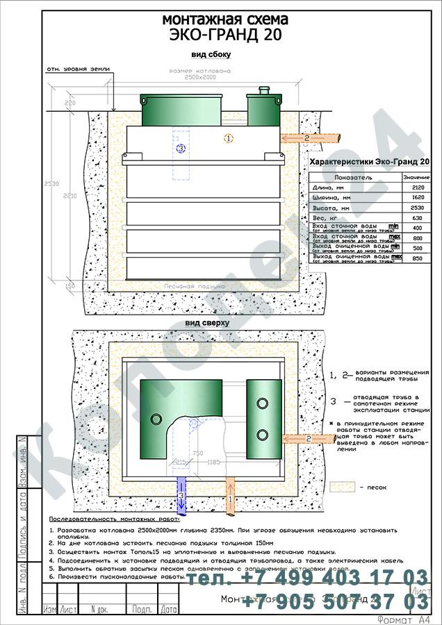Монтажная схема септик Эко-Гранд (Тополь) 20