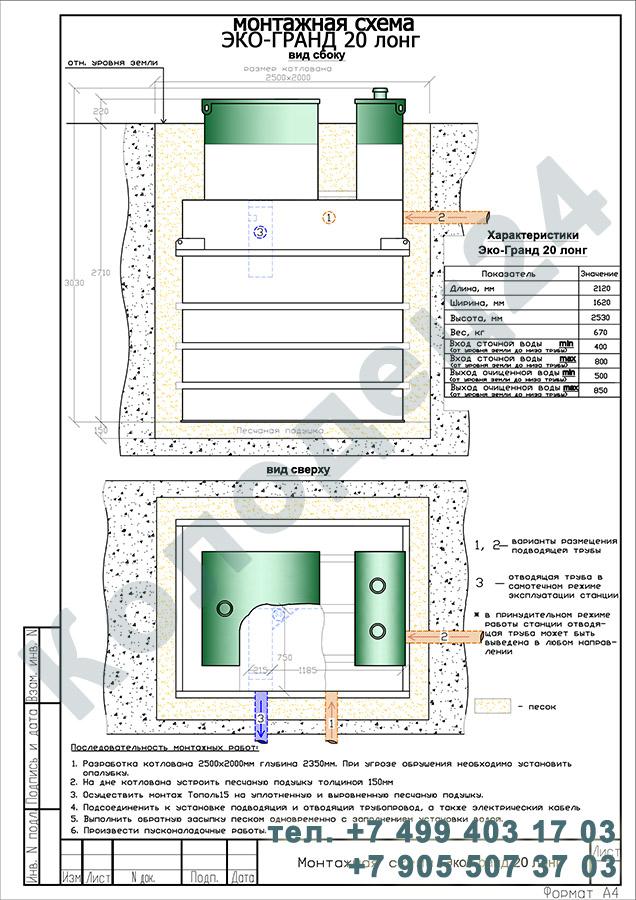 Монтажная схема септик Эко-Гранд (Тополь) 20 Лонг