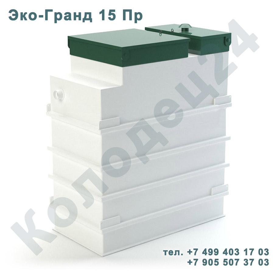 Септик Эко-Гранд (Тополь) 15 Пр