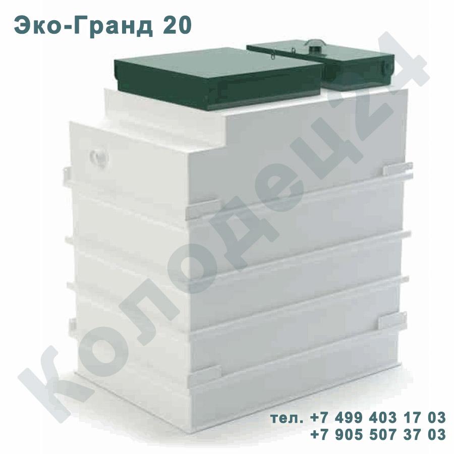 Септик Эко-Гранд (Тополь) 20