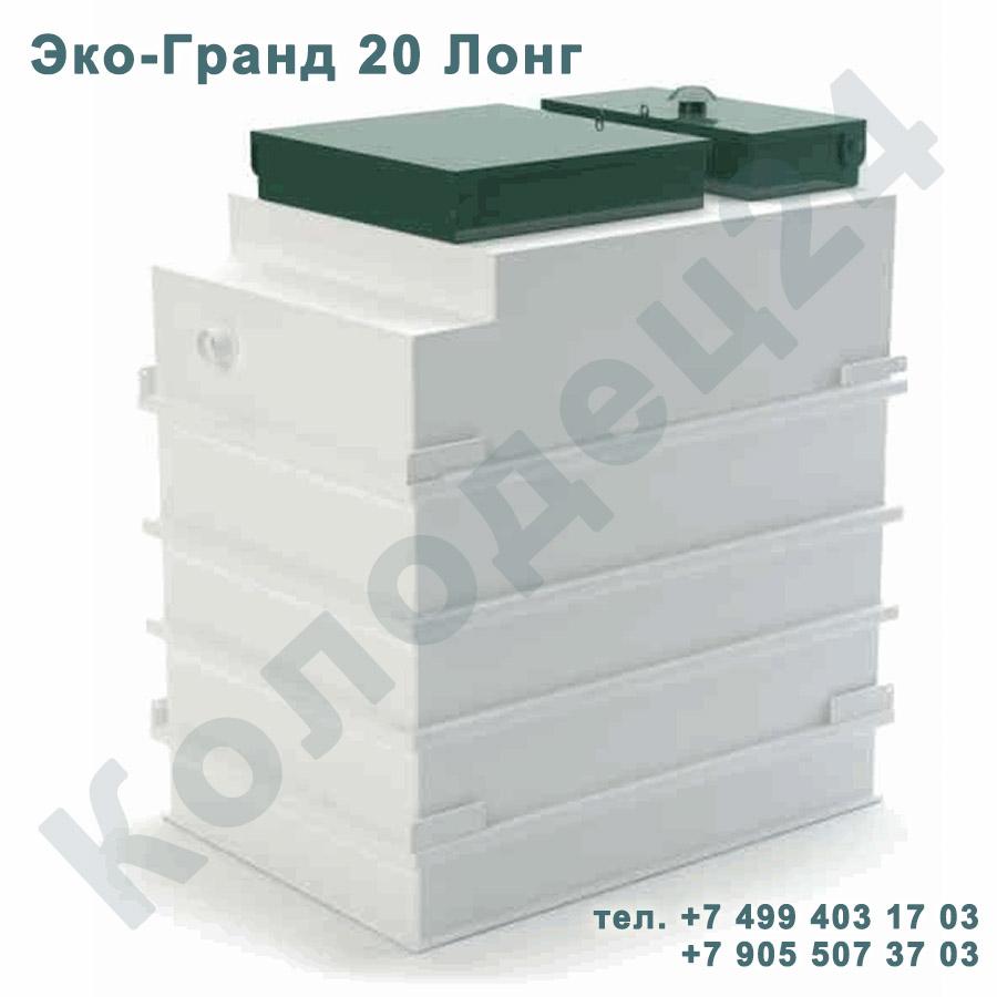 Септик Эко-Гранд (Тополь) 20 Лонг