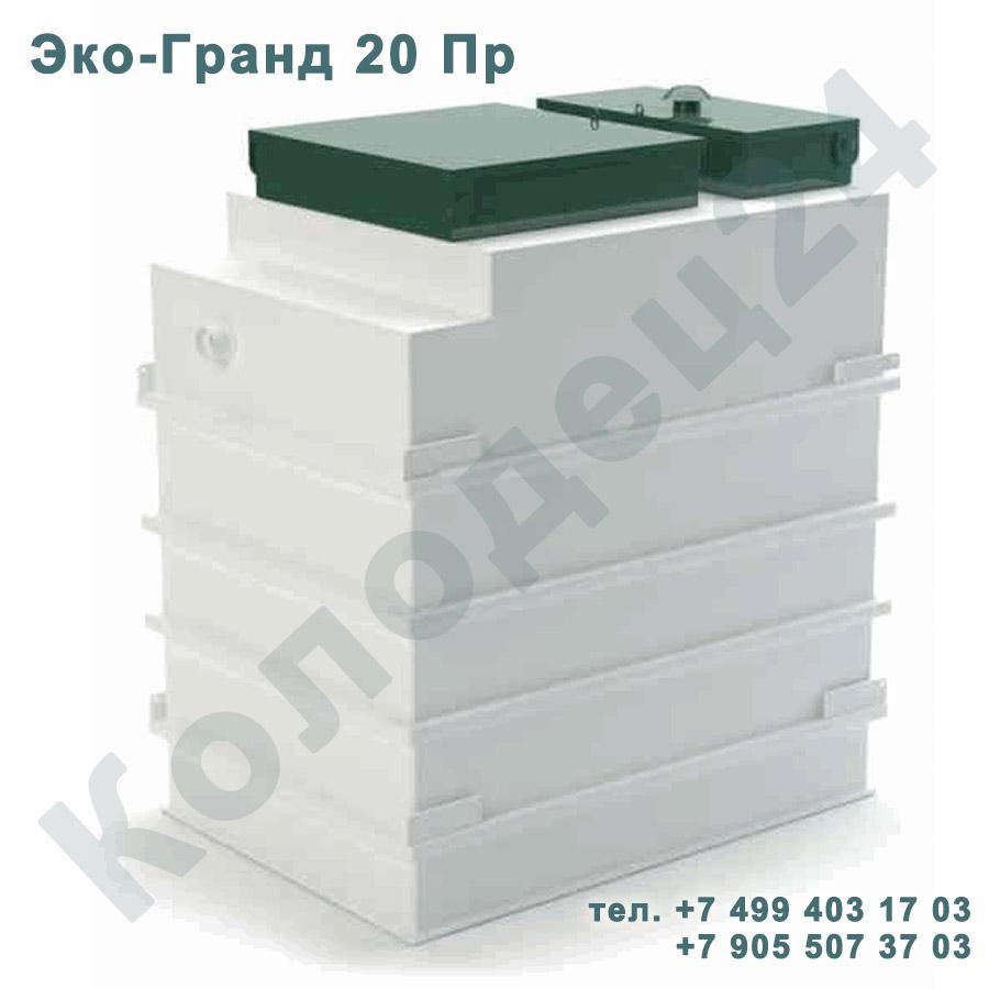 Септик Эко-Гранд (Тополь) 20 Пр