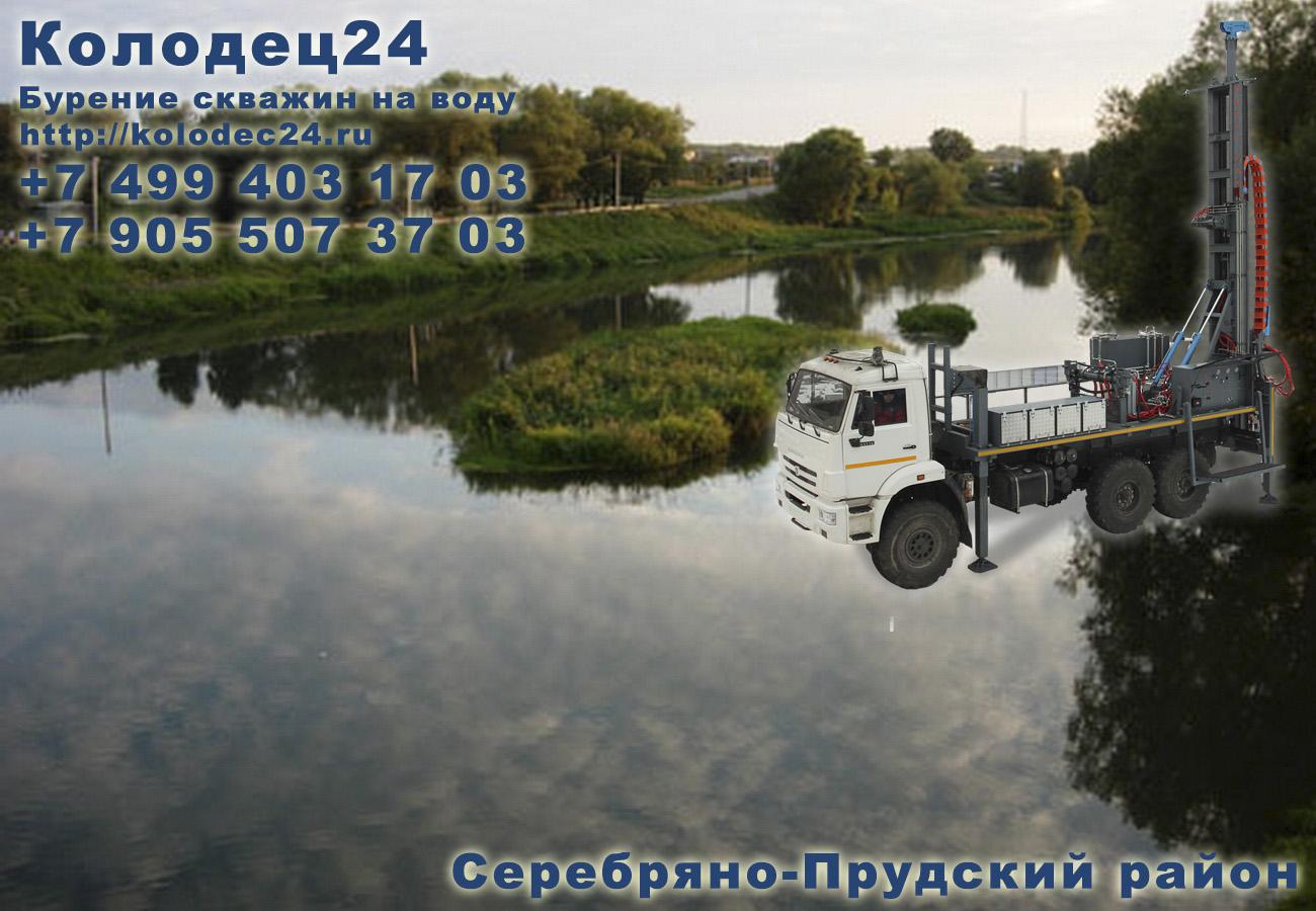 Бурение скважин Серебряные пруды Серебряно-Прудский район