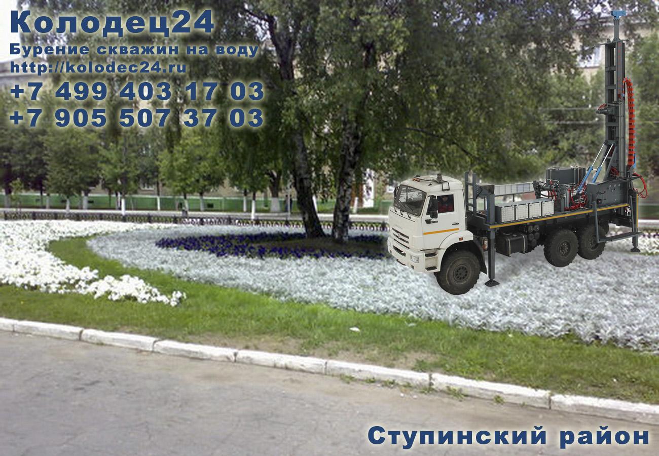Бурение скважин Ступино Ступинский район