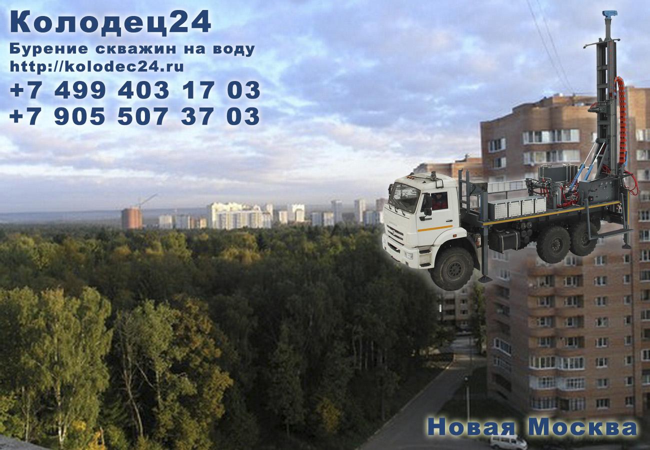 Бурение скважин Троицк Новая Москва