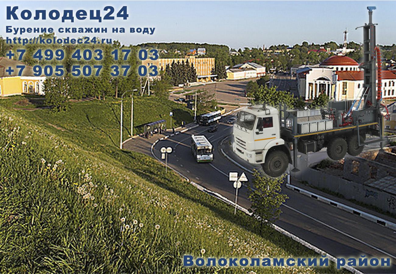 Бурение скважин Волоколамск Волоколамский район