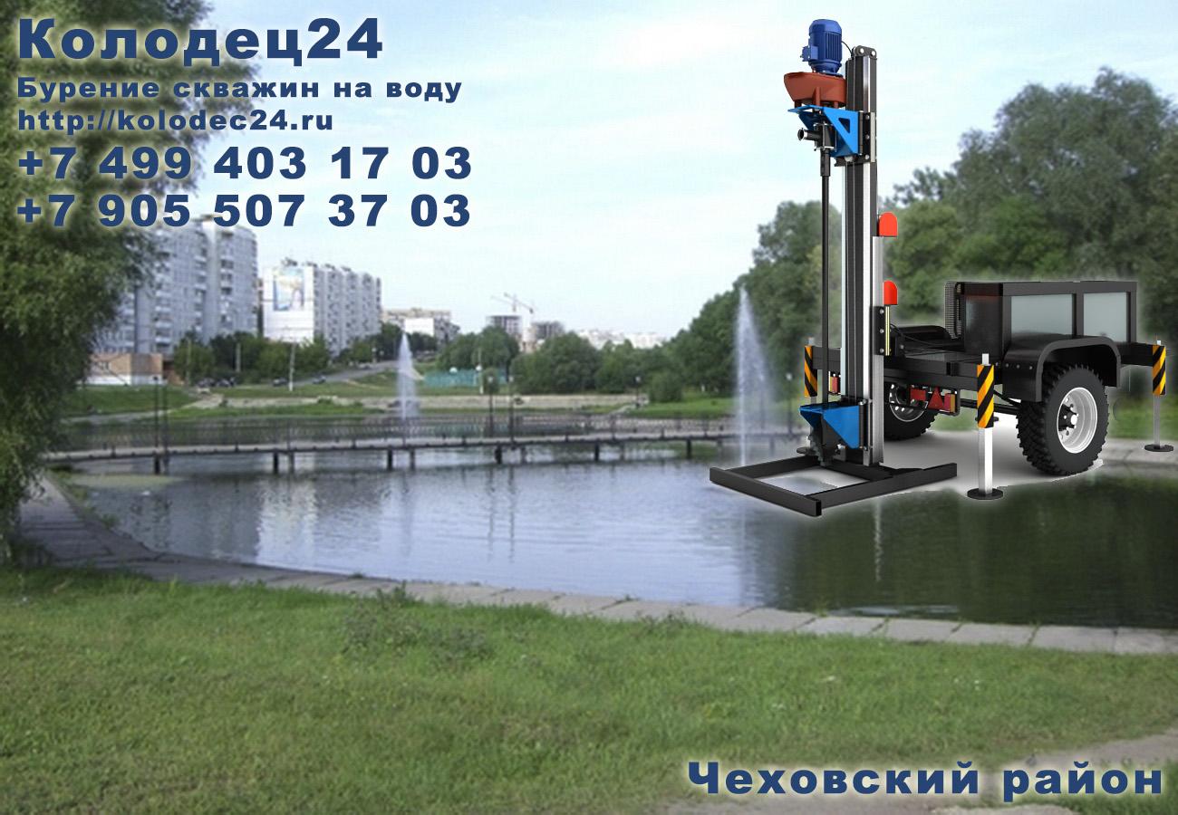 Бурение скважин Чехов Чеховский район