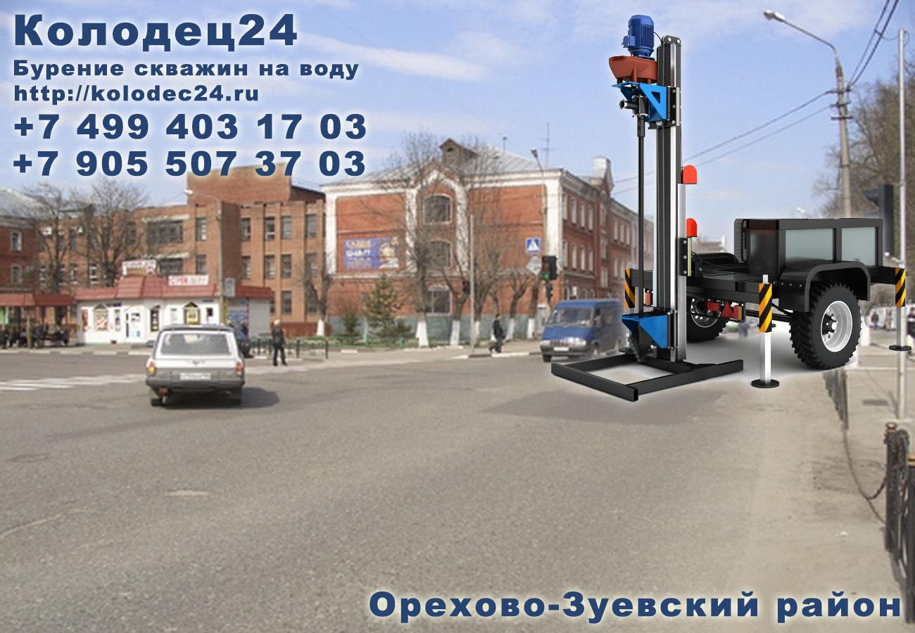 Бурение скважин Орехово-Зуево Орехово-Зуевский район