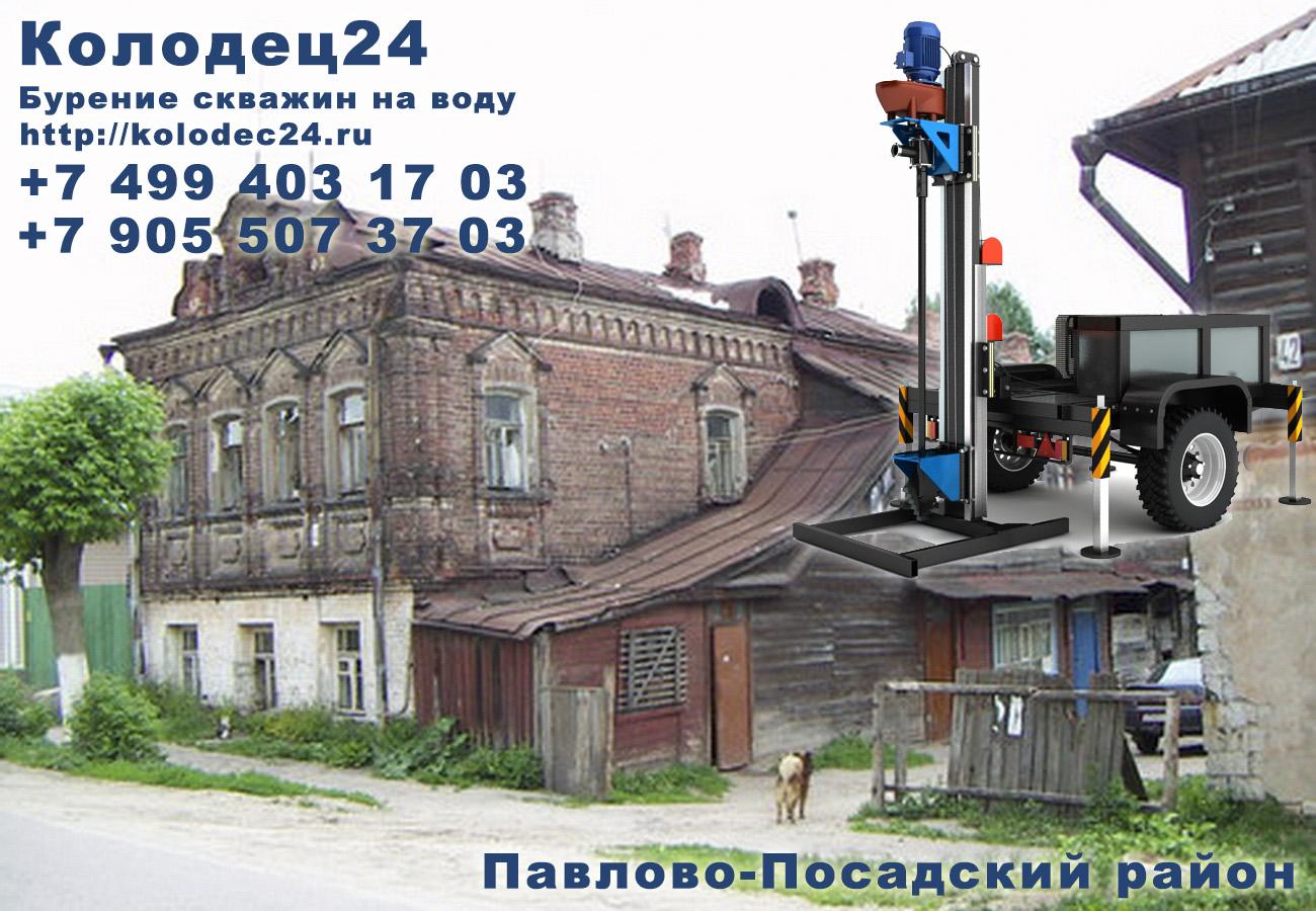 Бурение скважин Павловский посад Павлово-Посадский район