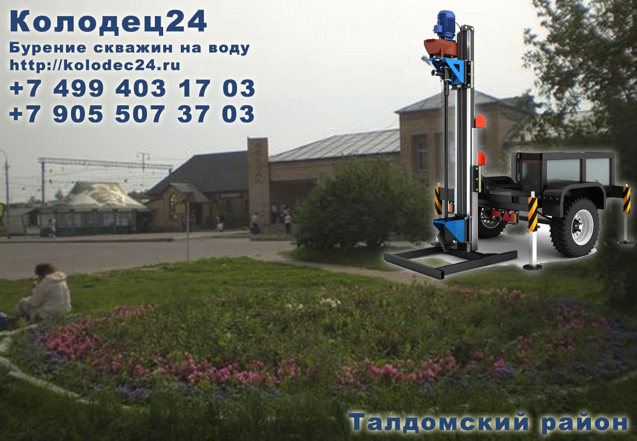Бурение скважин Талдом Талдомский район