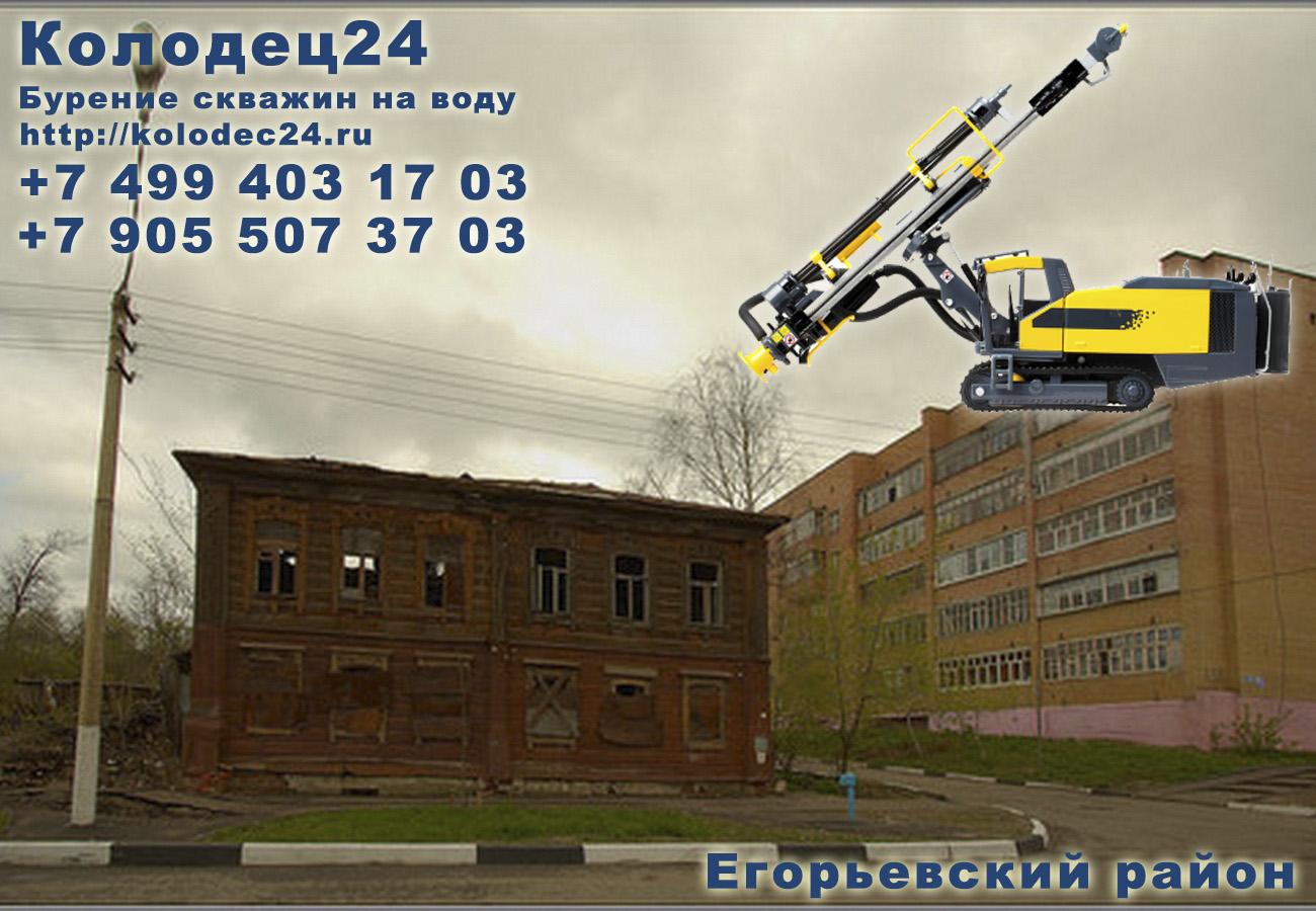 Бурение скважин Егорьевск Егорьевский район