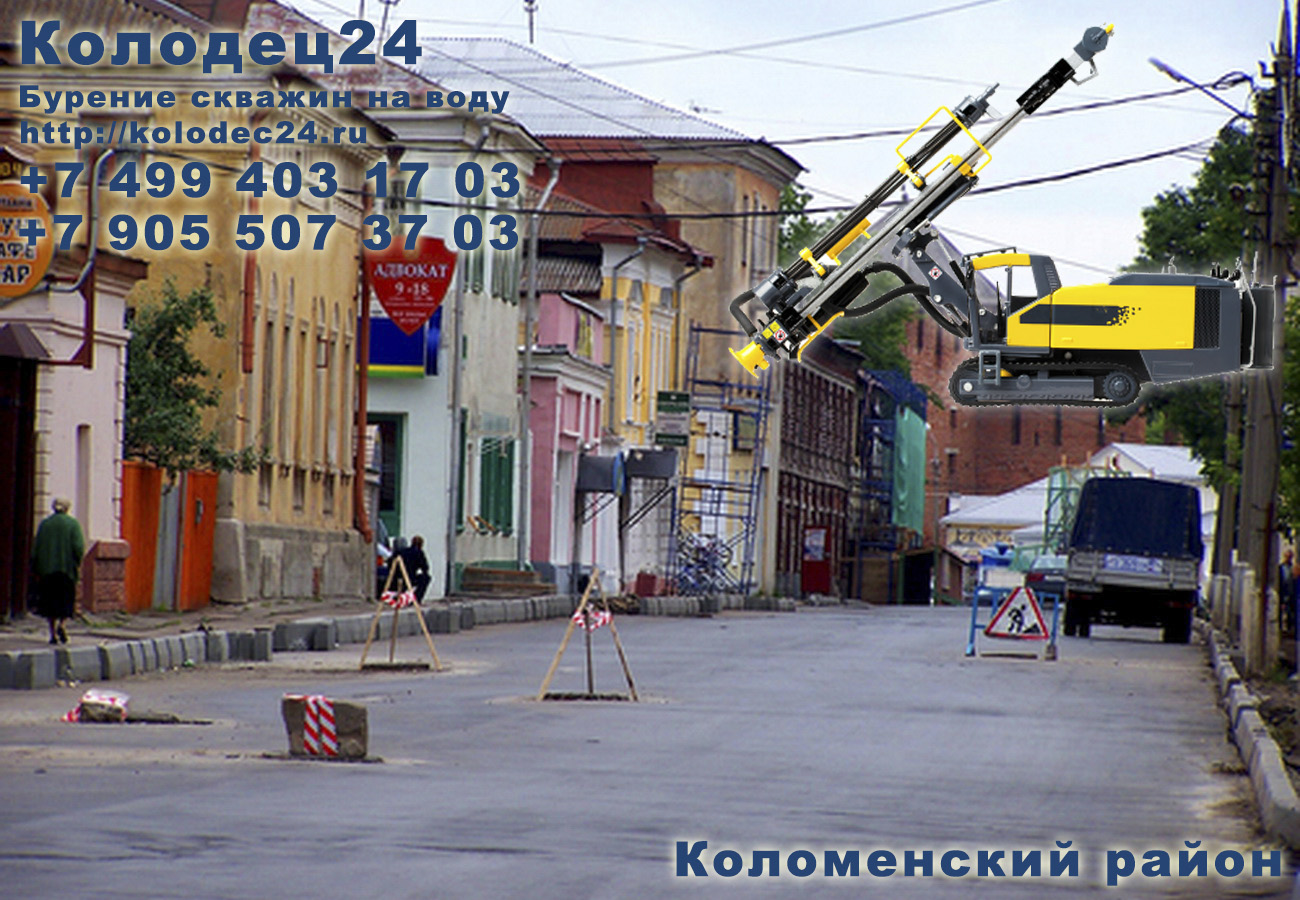 Бурение скважин Коломна Коломенский район