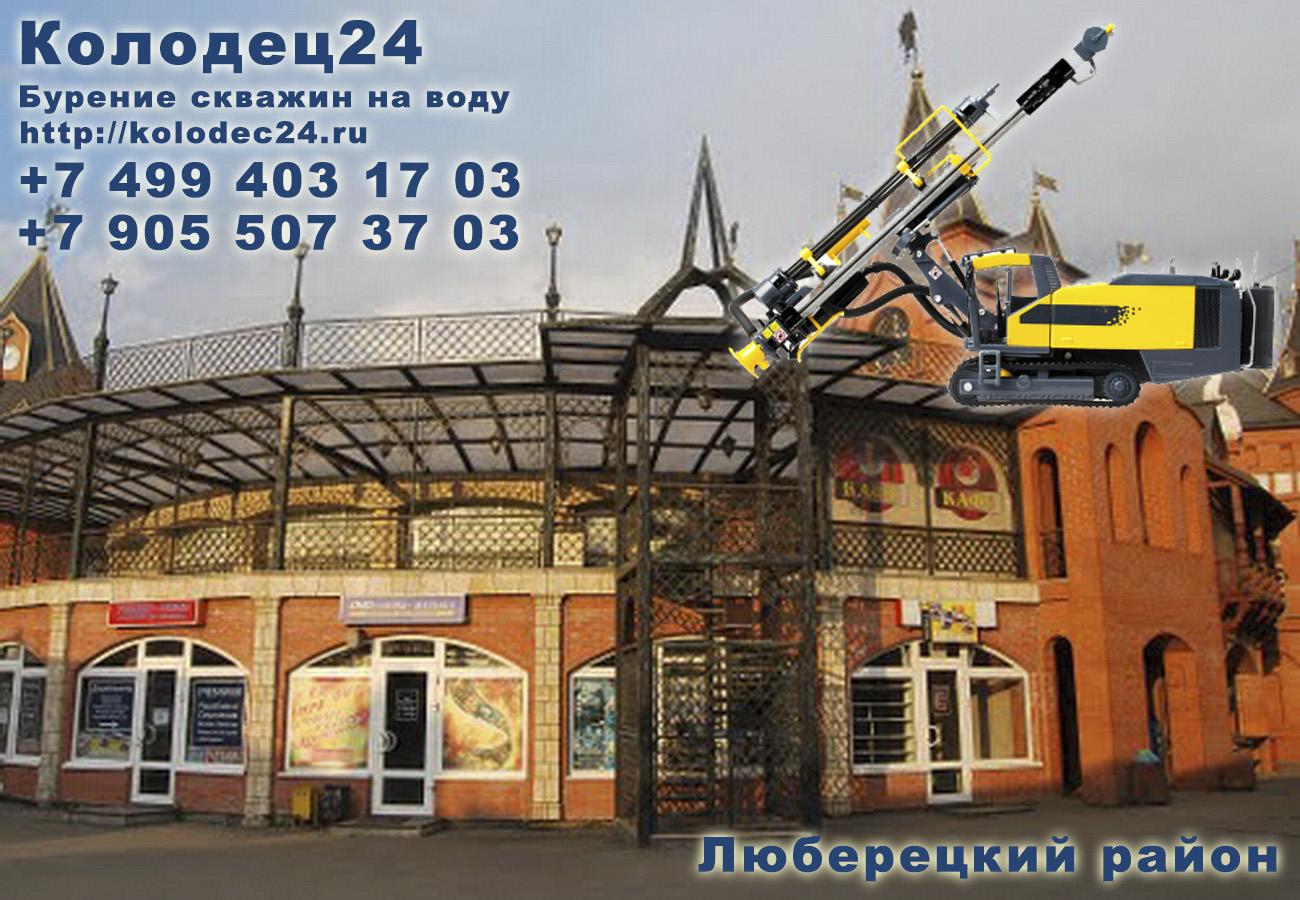 Бурение скважин Люберцы Люберецкий район